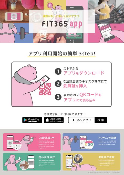 FIT365 app POP